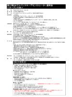 第37期SIAアルペンスキーデモンストレーター選考会 <オープン大会>