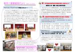 家政科だより第4号 - 茨城県立 取手第二高等学校ホームページ