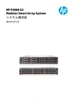 HP P2000 G3 MSA システム構成図 - 日本HP