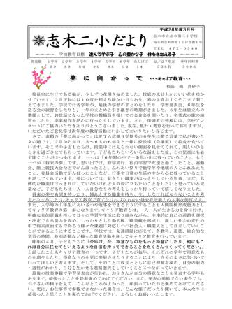 3月号 - 志木市立志木第二小学校