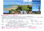 宇久島の民泊体験モニターツアーを実施します
