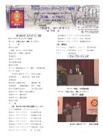第1950回週報 - 行田さくらロータリークラブ