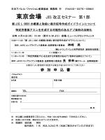 東京会場 JIS 改正セミナー 第1部