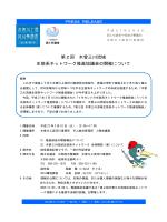 第2回 木曽三川流域 生態系ネットワーク推進協議会の開催について