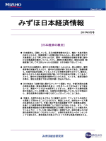 みずほ日本経済情報(2015年3月号)(PDF/975KB)