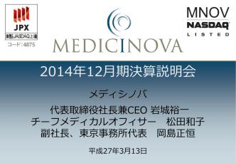 2014年12月期決算説明会資料 - MediciNova,Inc メディシノバは