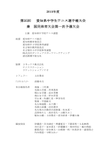 第35回 愛知県中学生テニス選手権大会 兼 国民体育大会第一次予選大会