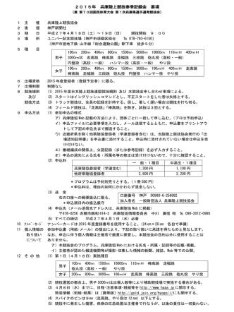 2015年 兵庫陸上競技春季記録会 要項