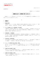 組織改正並びに人事異動に関するお知らせ;pdf