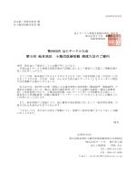 第5回 岐阜地区 小集団改善活動 清流大会のご案内;pdf