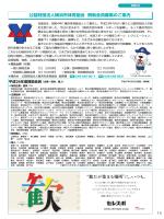 公益財団法人横浜市体育協会 賛助会員募集のご案内[P13];pdf