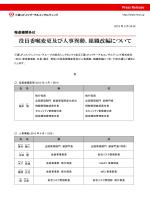 役員委嘱変更及び人事異動、組織改編について;pdf