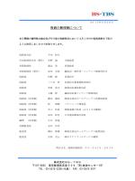 役員の新体制について - BS-TBS;pdf