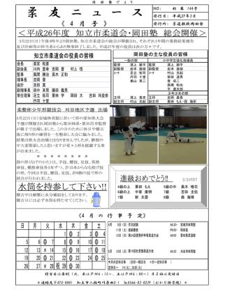 4月の柔友ニュース;pdf