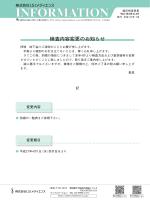 検査内容変更のお知らせ - 三菱化学メディエンス;pdf