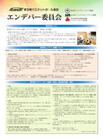 表面(PDF1.9MB) - 埼玉県バスケットボール協会;pdf