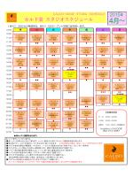 栄スタジオスケジュール(15.04.01)