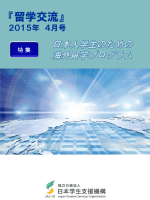『留学交流』 - 日本学生支援機構
