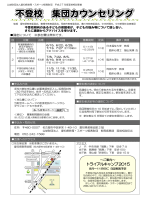 トライアルキャンプ2015 - 愛知県教育・スポーツ振興財団
