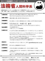 法務省人間科学系インターンシップ【5月26日(火)午前9:00
