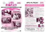 No.316(平成27年4月) - 社会福祉法人 新発田市社会福祉協議会