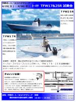 トーハツ TFW17&25R 試乗会