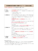新規職員採用試験の受験申込について【東京会場】