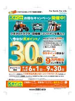 K-POINT30倍キャンペーン 『チラシ』
