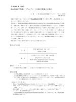 MedDRA/J 研修 コーディングコース