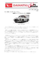 ダイハツ軽オープンスポーツカー「コペン」上級グレード「Robe S」を新設定