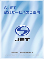 S-JET 認証サービスのご案内 - JET 一般財団法人 電気安全環境研究所