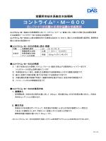 コントライム®・M-600