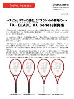 『X-BLADE VX Series 』新発売