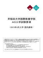 早稲田大学国際教養学部 AO入学試験要項