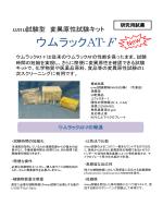 ウムラックAT-Fパンフレット - ProteinPurify 蛋白精製工業