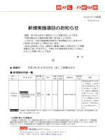 No.2014-19 Y染色体微小欠失 - エスアールエル 医療従事者向けサイト