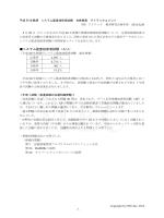 システム監査技術者試験(AU)