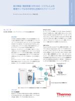 高分解能・精密質量( HR/AM)システムによる 環境サンプル中の未知