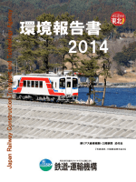 Japan Railw ay C onstruction,Transport and T echnology A gency