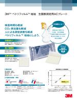 3M™ ペトリフィルム ™ 培地 生菌数測定用ACプレート 検査時間も軽減