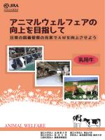 乳用牛 - 畜産技術協会