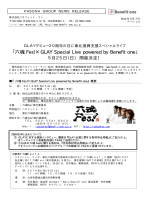 六魂Fes!×GLAY Special Live powered by Benefit one