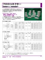 フロロコネクターカタログ(PDF形式書類:245KB)