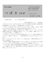 全面 - 佛教大学通信教育部学友会・神奈川支部