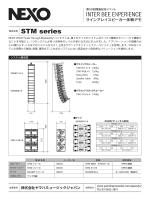 システム構成図 - Inter BEE Online