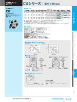 CUシリーズ 120×25mm