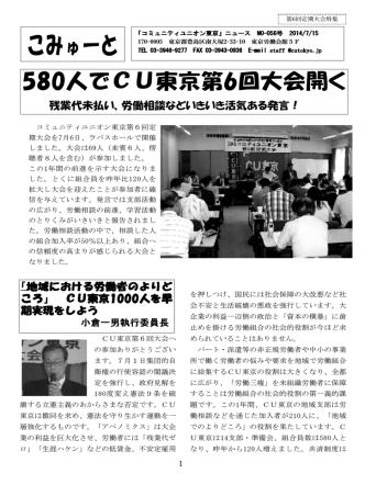 056号 - コミュニティユニオン東京