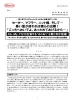 使い捨てカイロ「ホッカイロ ぬくぬく当番」新TV-CMにKis