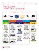 電子部品分野 半導体/トランジスタ評価