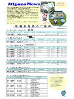 ミヤコニュース / Miyaco News (No.14-06)